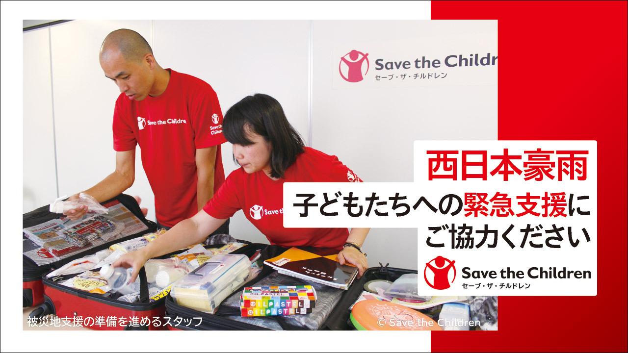 [西日本豪雨緊急 子どもたちへの支援活動にご協力ください (セーブ・ザ・チルドレン・ジャパン)]の画像
