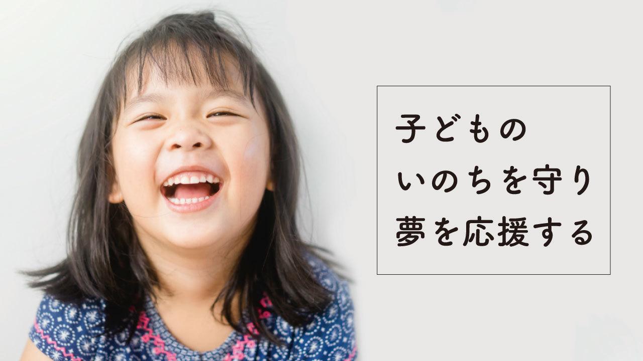 [子どものいのちを守り、夢を応援する]の画像