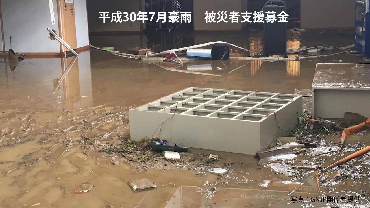 [【平成30年7月豪雨】愛媛・岡山・広島の災害ボランティアセンター支援(グッドネーバーズ・ジャパン)]の画像