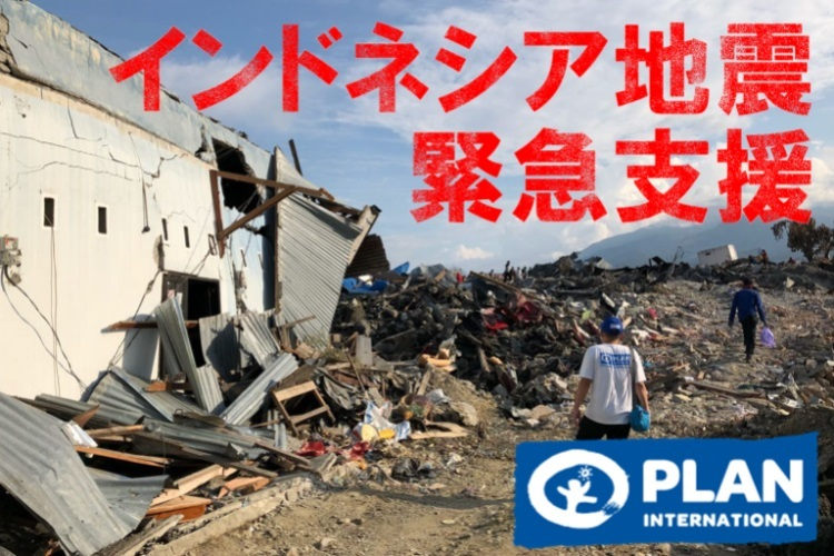 公益財団法人プラン・インターナショナル・ジャパン