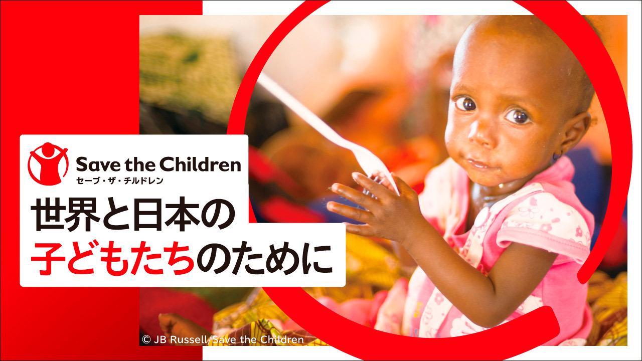 [すべての子どもたちが夢や希望を持てる世界をめざして。 セーブ・ザ・チルドレン]の画像