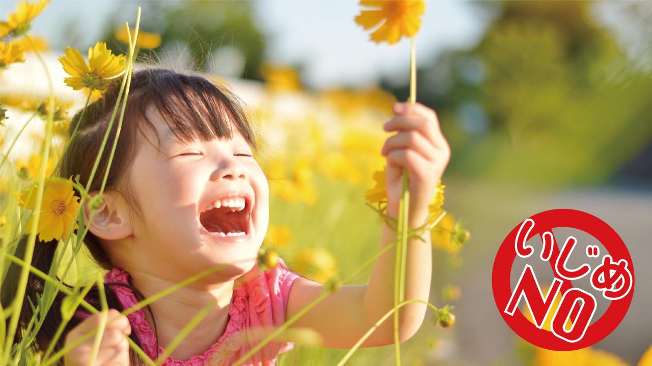 [いじめをなくし子どもたちの笑顔を守るハートリボン運動]の画像