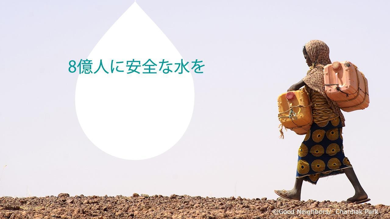 [3月22日は「世界水の日」 安全な水を世界中の人々が使えるように]の画像