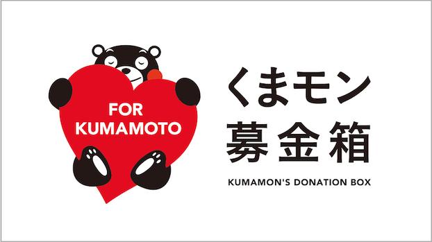 [【FOR KUMAMOTO PROJECT】 くまモン募金箱]の画像
